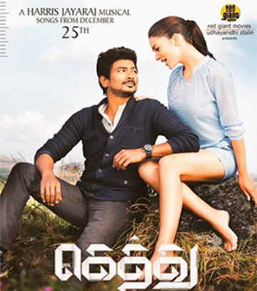 Gethu movie