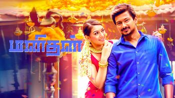 manithan movie