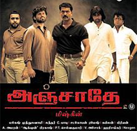 Anjathe movie