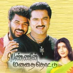 Kannukullae Unnai Vaithen Song Lyrics
