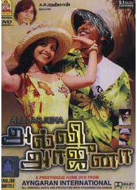 alli arjuna movie