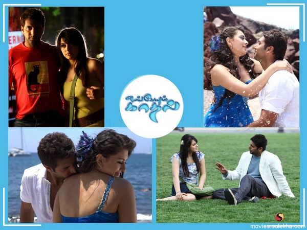 Engeyum Kadhal Song Lyrics
