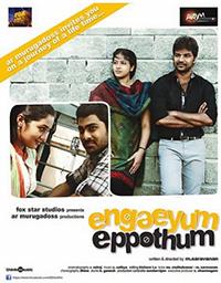 engeyum_eppothum