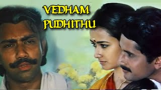 Putham Pudhu Olai Varum Song Lyrics