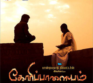 Goripalayam movie