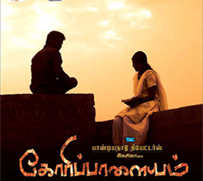 Aariraro Ketathillai Song Lyrics