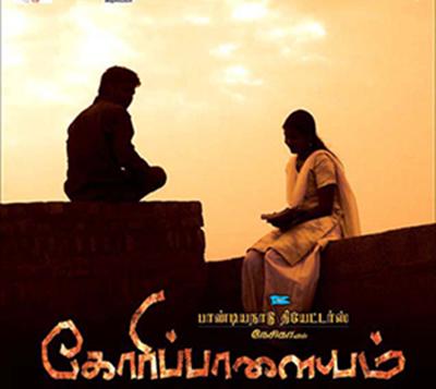 Goripalayam movie