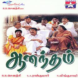 aanandham movie