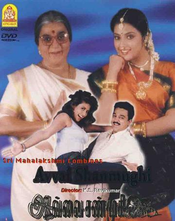 avvai shanmughi movie