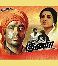 guna movie