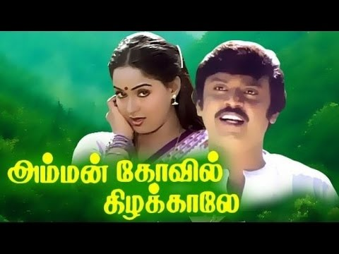 Poove Eduthu Song Lyrics