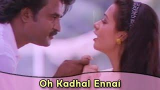 Oh Kadhal Ennai Kadhalika Villai Song Lyrics