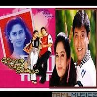 Uyire pirinthalun unai priyatha tamil song youtube.
