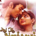 Athu-Oru-Kanaa-Kaalam movie