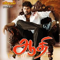aathi movie