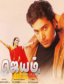 jayam movie