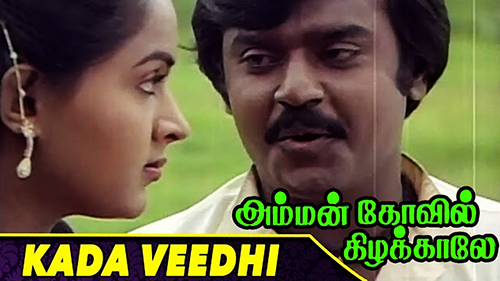 Namma Kada Veedhi Song Lyrics