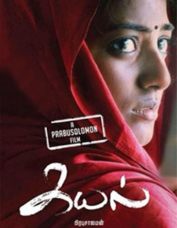 kayal movie