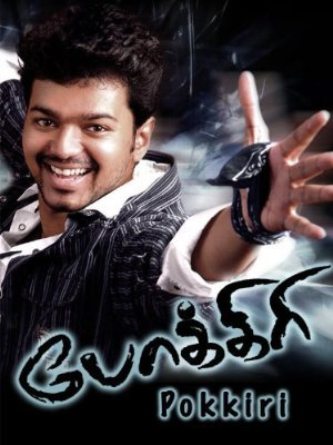 pokkiri movie