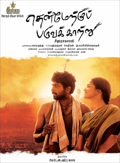 Kalli kaattil Pirantha Thaye Song Lyrics – Vijay Prakash