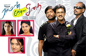 Vanathai Vittu Vittu Song Lyrics