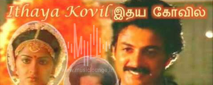 Idhayam Oru Kovil Song Lyrics