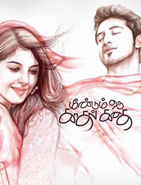 Kuthala Kathaga Song Lyrics