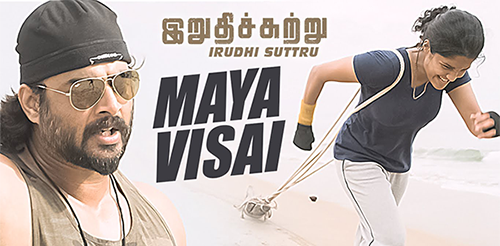 Maya Visai Song Lyrics