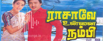 Rasathi Manasula Song Lyrics