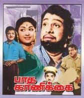 baadha kaanikai film