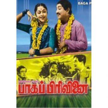bhaaga pirivinai film