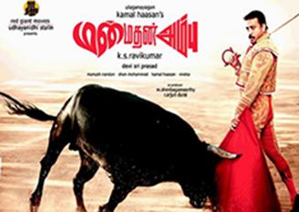 manmadhan-ambu movie
