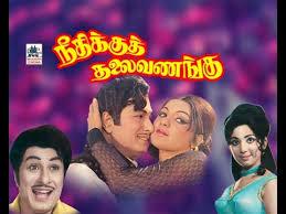 needhiku thalaivanangu film