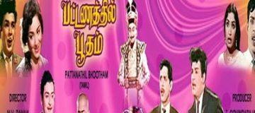 pattanathil bootham film