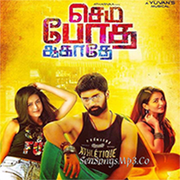 semma-botha-aagathey-movie