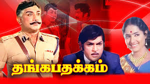 thangapathakam film