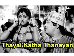thayai kaatha thanayan film