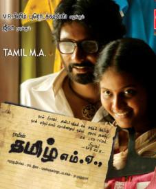 tamil ma movie