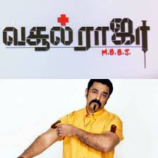 vassool movie