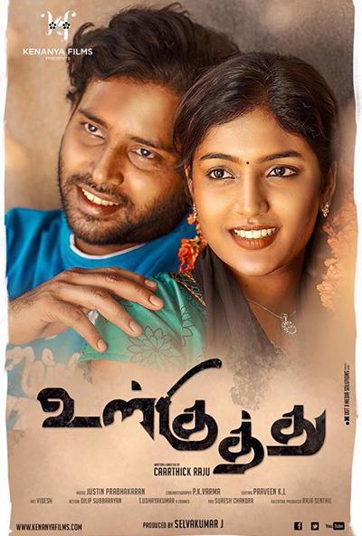 ul-kuthu-movie-poster_142294448510