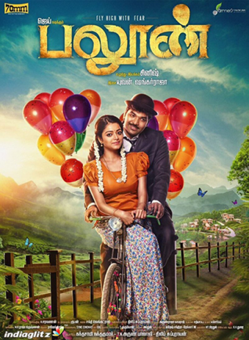 baloon movie