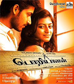 poriyalan movie