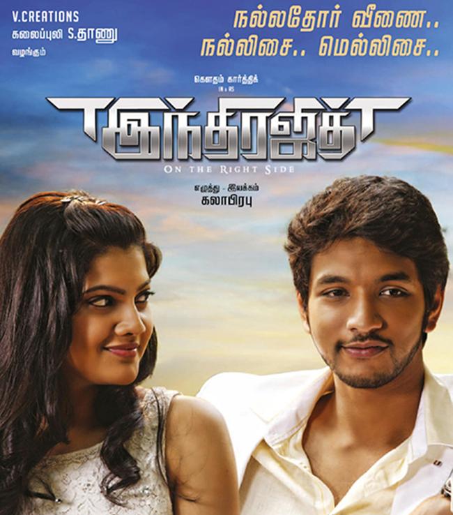 indhirajith movie