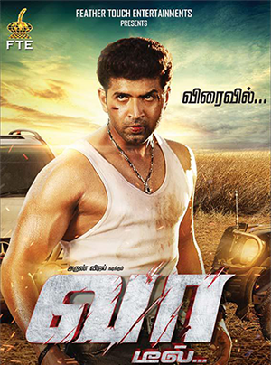 vaa deal movie