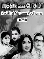 Padithal-Mattum-Podhuma-
