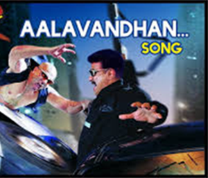 Aalavandhan Song Lyrics