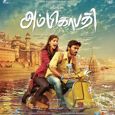 Ambikapathy Song Lyrics