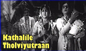 Kathalile Tholviyutraan Song Lyrics