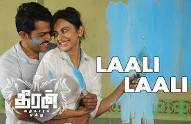 Laali Laali Song Lyrics