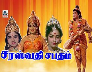 saraswathi sabhadham